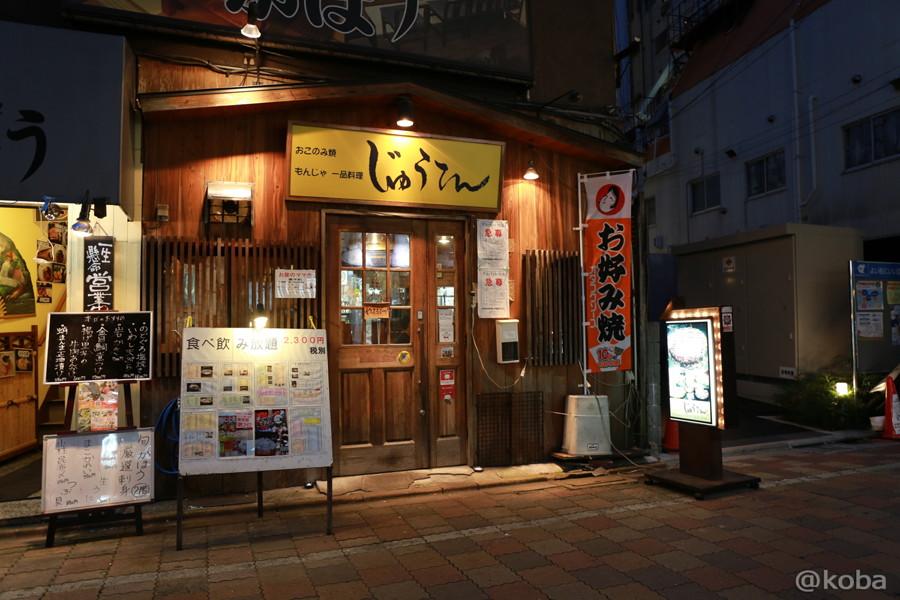 01じゅうてん 小岩店 juuten koiwaten_koba-photo-blog