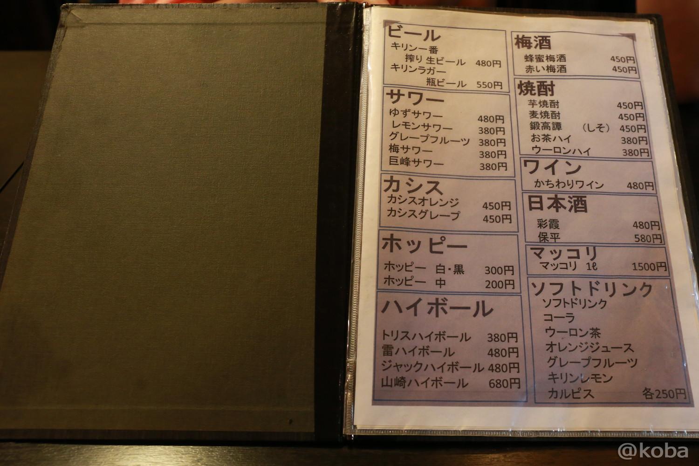 06ドリンクメニュー 小岩 焼肉市場 2号店