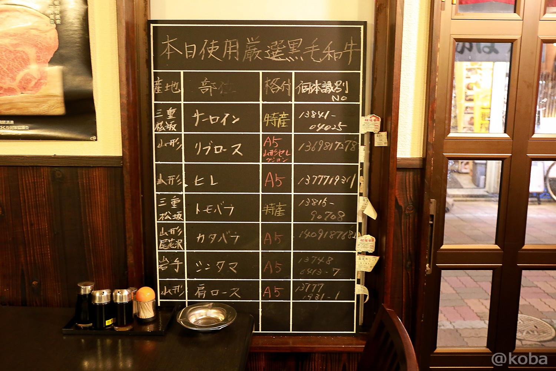 04本日の厳選和牛 メニュー 小岩 焼肉市場 2号店