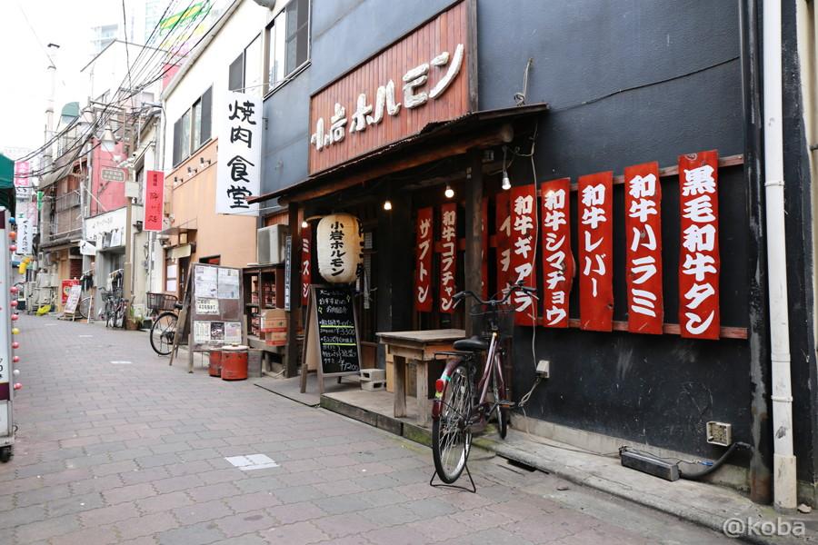 01小岩ホルモン koiwa horumon_koba-photo-blog