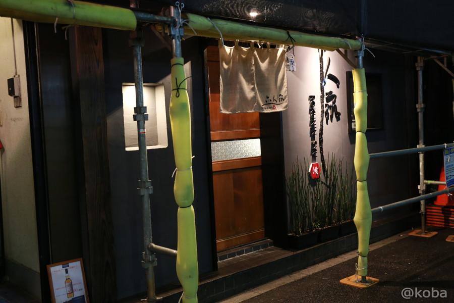 01小岩 六人衆 koiwa rokuninshuu 日本酒のお店_koba-photo-blog