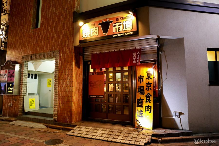 01小岩 焼肉市場 2号店 koiwa yakinikuitiba_koba-photo-blog