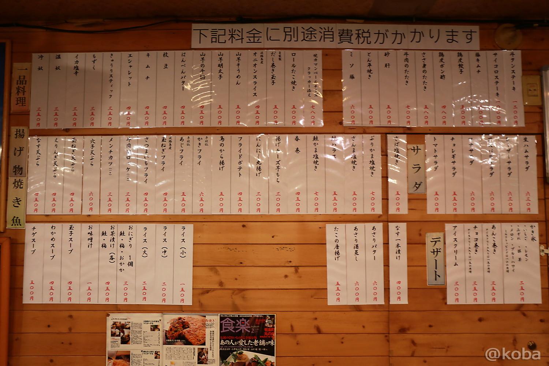 10メニュー じゅうてん 小岩店