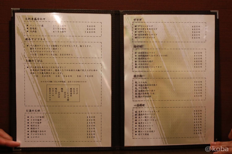 03メニュー 小岩 六人衆 日本酒のお店
