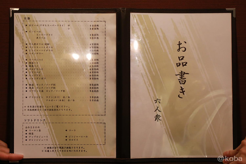 04メニュー 小岩 六人衆 日本酒のお店