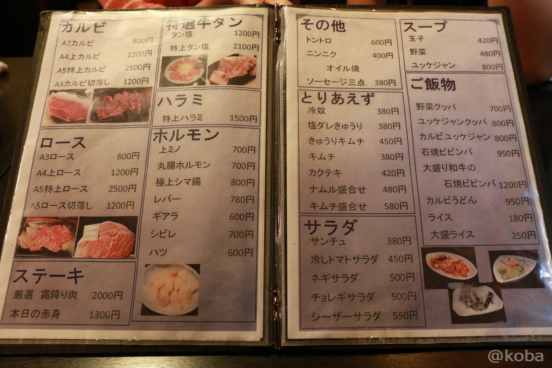 05メニュー 小岩 焼肉市場 2号店