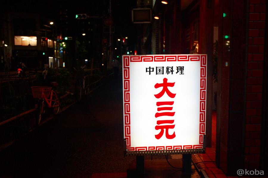 17中国料理 大三元 外観写真