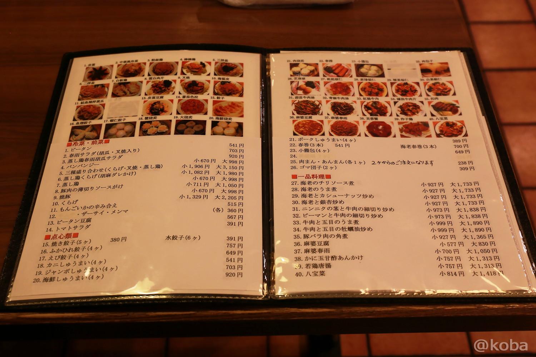 03新小岩 大三元 メニュー1