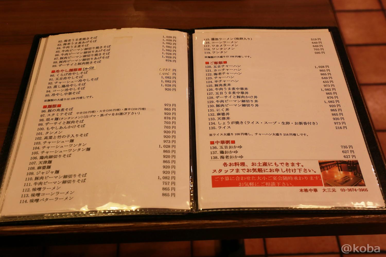 05新小岩 大三元 メニュー3