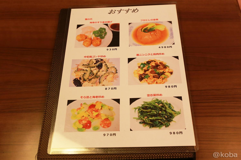 07新小岩 大三元 おすすめメニュー