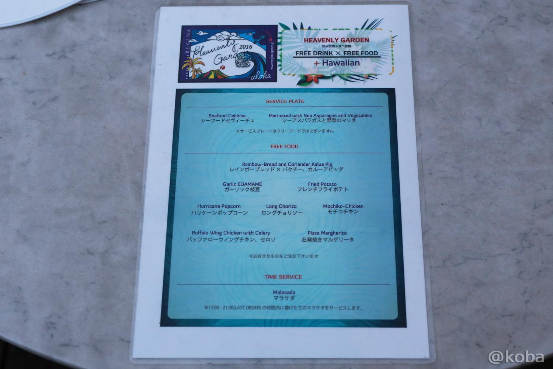 05錦糸町 レストラン レジーナ サービスプレート 食べ放題メニュー タイムサービス