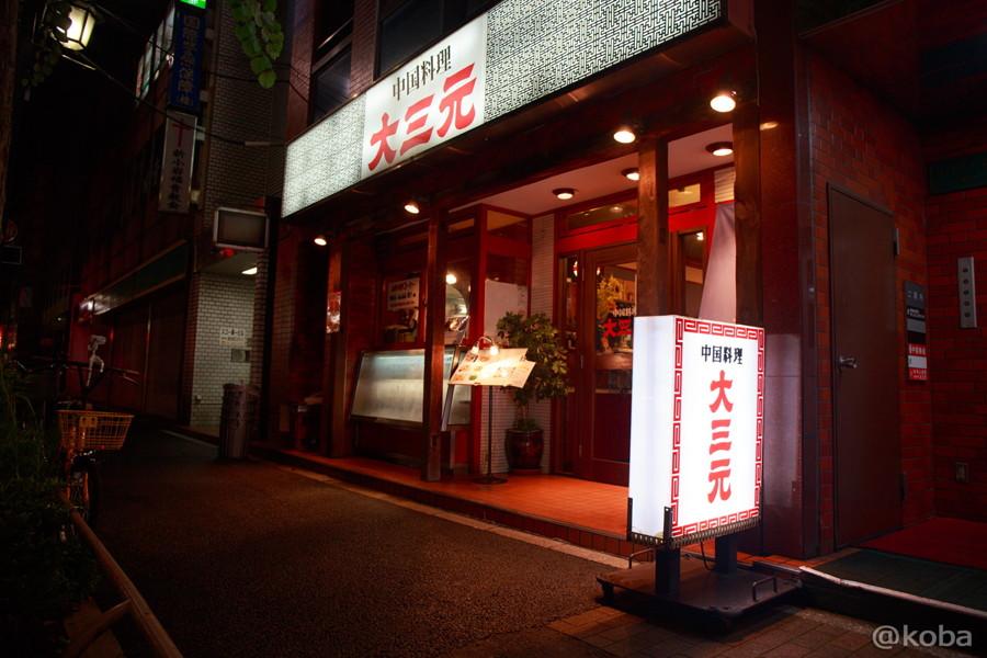 01新小岩 大三元 shinkoiwa daisangen