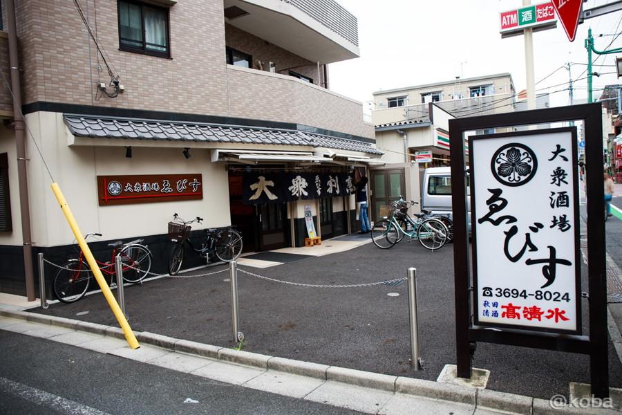 yotugi ebisu こばフォトブログ_koba-photo-blog