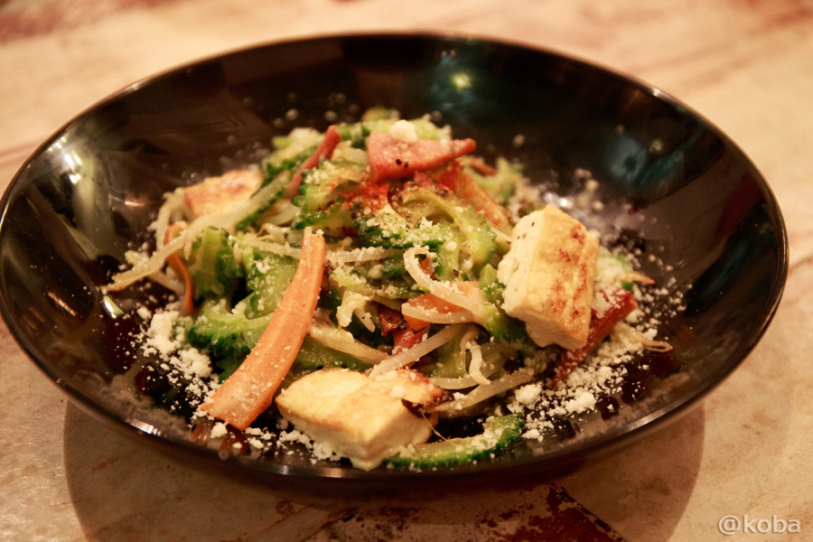チーズゴーヤチャンプル ヨツギボシ 四つ木 沖縄料理