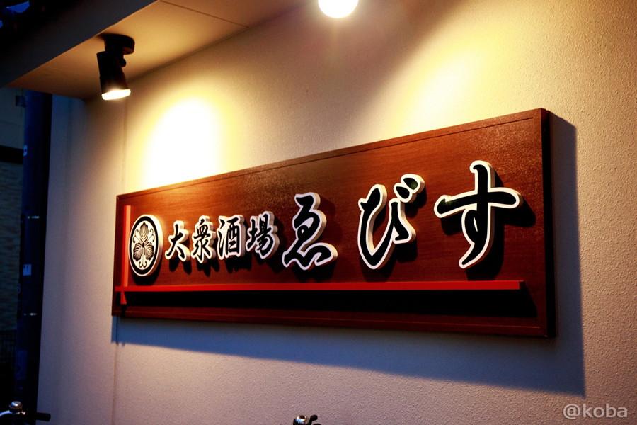 Tavern Ebisu Address: Katsushika-ku, Tokyo Yotsugi 1-chome, 32-9