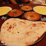 鎌ヶ谷「やっぱりでかかった」 Raja(ラージャ) インド料理