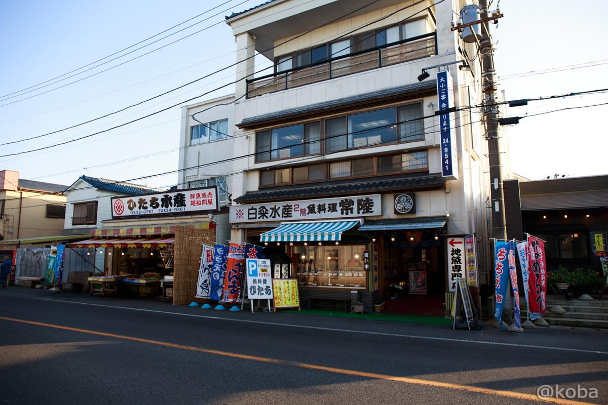 外観写真 千葉県 銚子市 常陸(ひたち) 魚料理