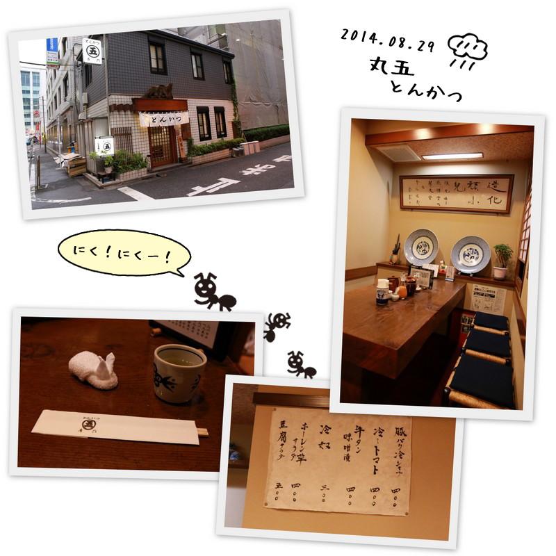 1階はカウンターで2階がテーブル席 東京 秋葉原 丸五 まるご とんかつ専門店