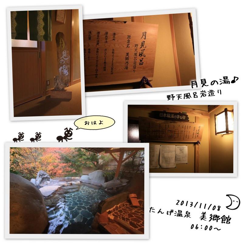 お風呂へ たんげ温泉 美郷館 群馬│こばフォトブログ