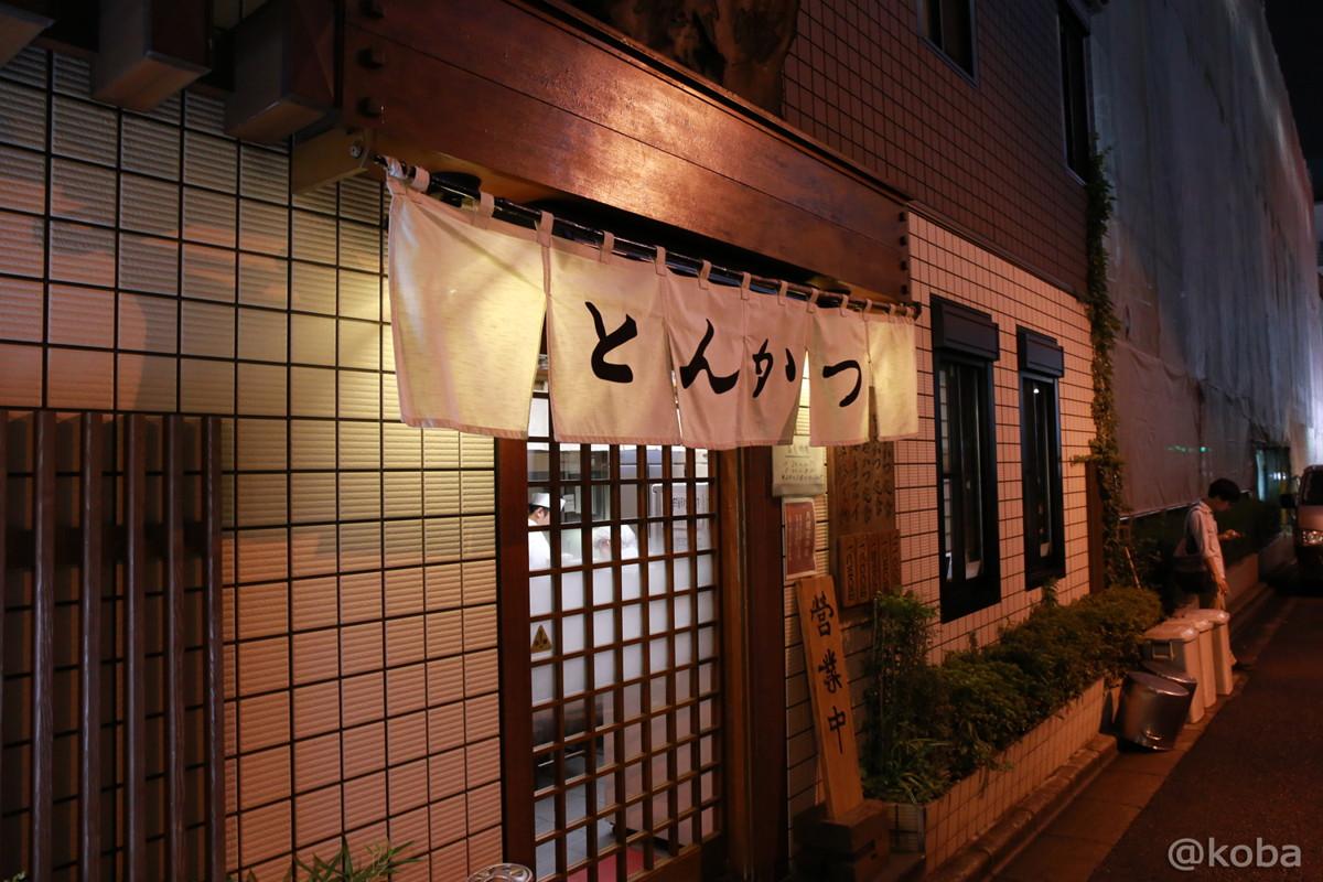 外観写真 東京 秋葉原 丸五 まるご とんかつ専門店
