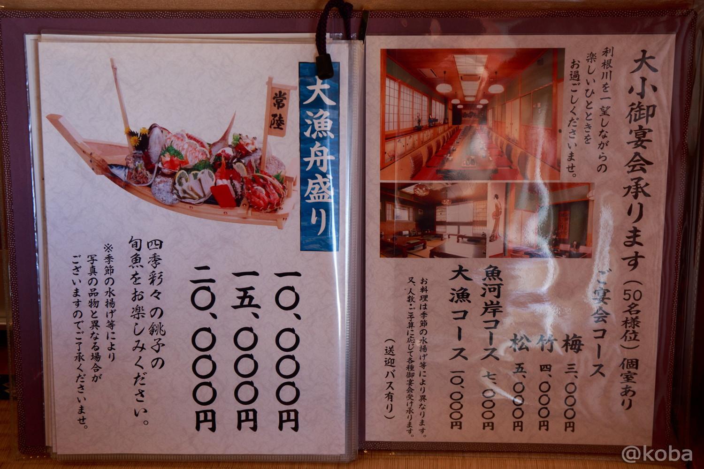 常陸(ひたち) メニュー 値段 千葉県 銚子市 魚河岸料理 大漁船盛り 宴会コース