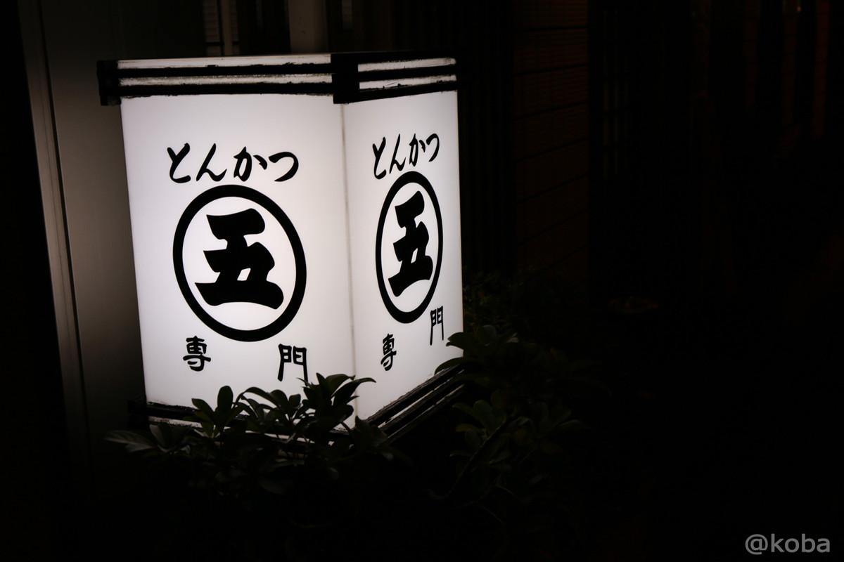 外観 看板 東京 秋葉原 丸五 まるご とんかつ専門店