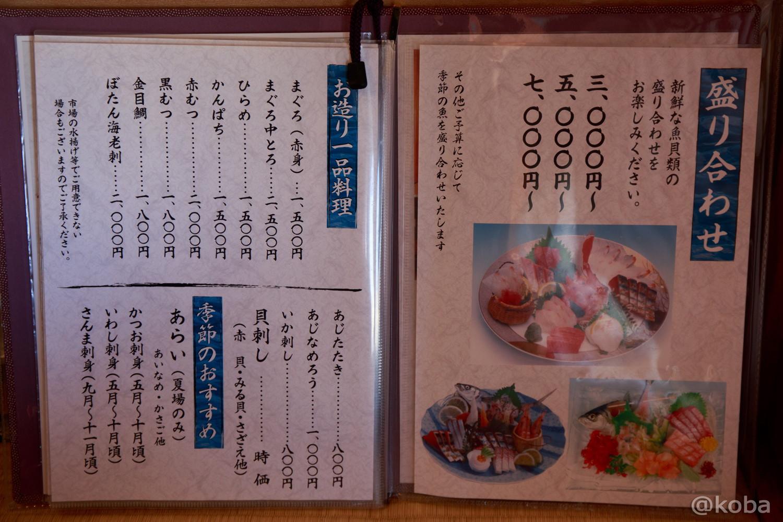 常陸(ひたち) メニュー 値段 千葉県 銚子市 魚河岸料理 お造り 盛り合わせ