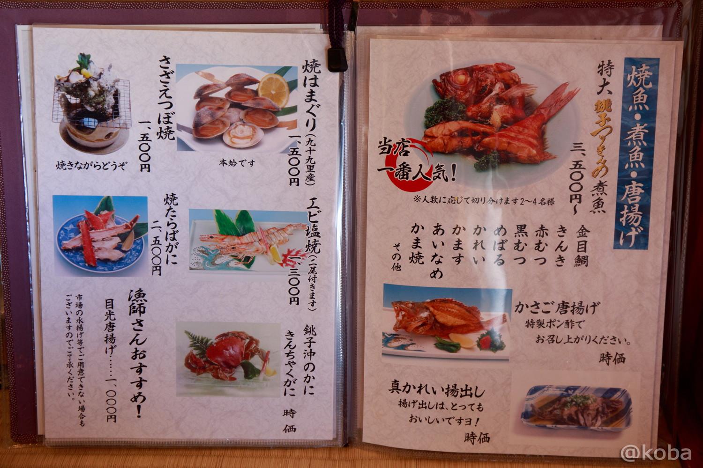 常陸(ひたち) メニュー 値段 千葉県 銚子市 魚河岸料理 焼き魚 煮魚 唐揚げ
