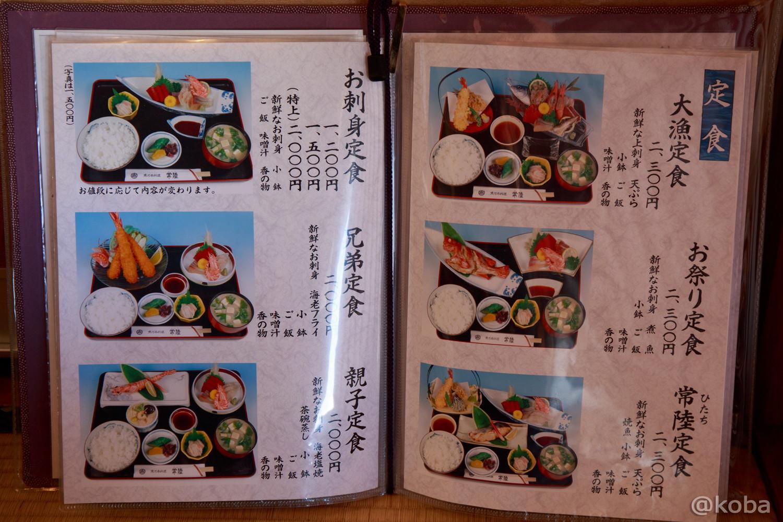 常陸(ひたち) メニュー 値段 千葉県 銚子市 魚河岸料理 定食