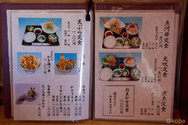 常陸(ひたち) メニュー 値段 千葉県 銚子市 定食