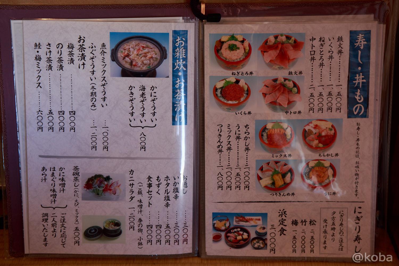 常陸(ひたち) メニュー 値段 千葉県 銚子市 寿司 丼もの 雑炊 お茶漬け