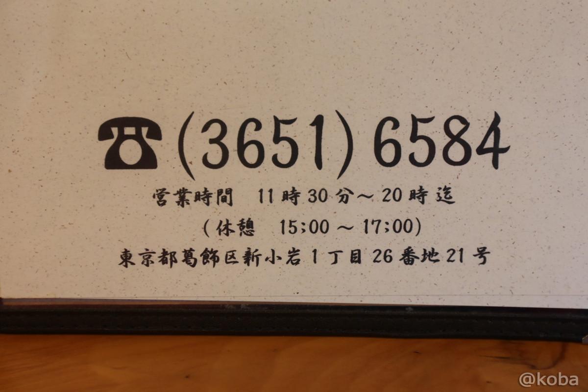 営業時間 電話番号 新小岩 砂場 すなば 蕎麦