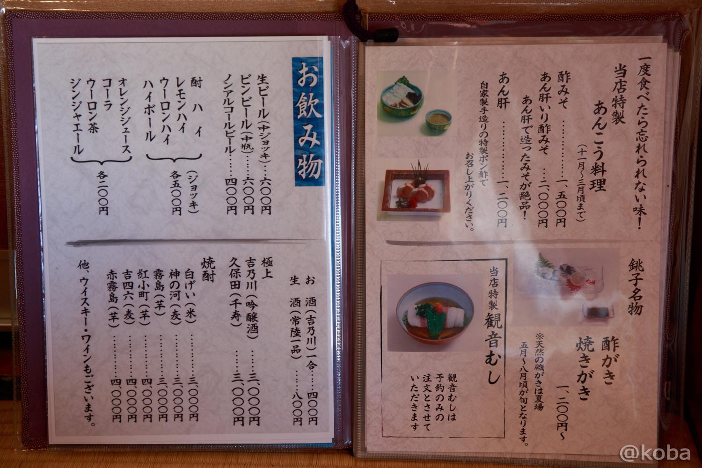 常陸(ひたち) メニュー 値段 千葉県 銚子市 飲み物 ドリンク アルコール