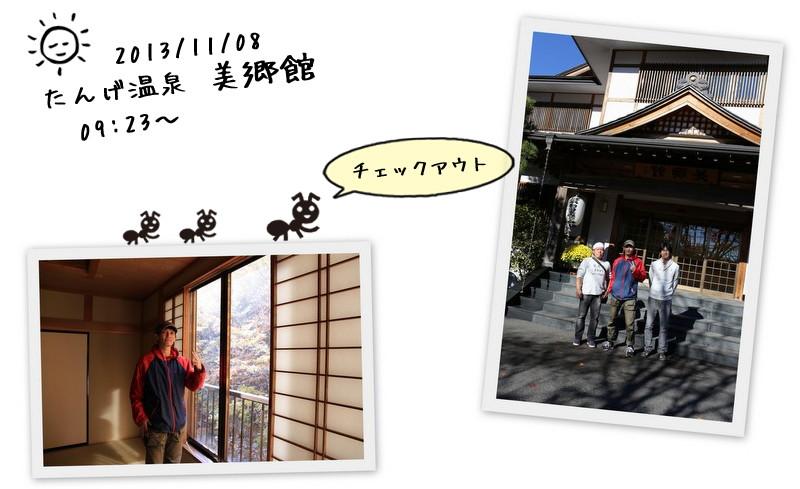 チェックアウト たんげ温泉 美郷館 群馬│こばフォトブログ