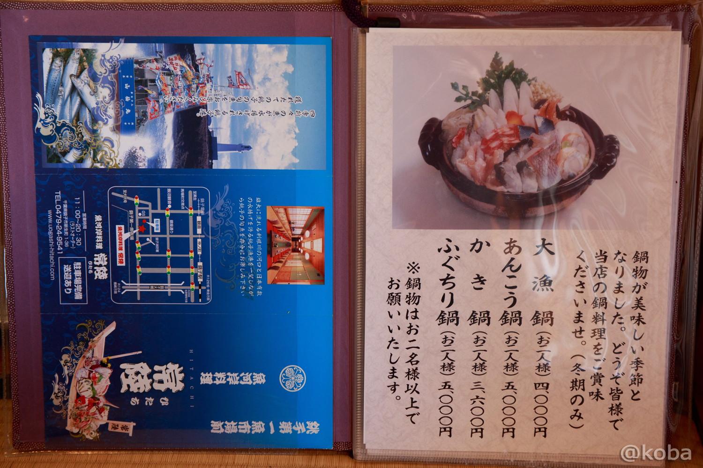 常陸(ひたち) メニュー 値段 千葉県 銚子市 鍋料理