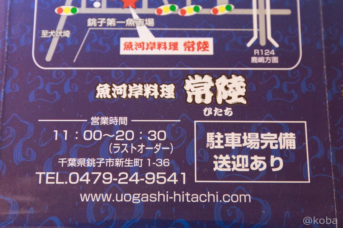営業時間 電話番号 駐車場完備送迎有り 千葉県 銚子市 常陸(ひたち) 魚料理