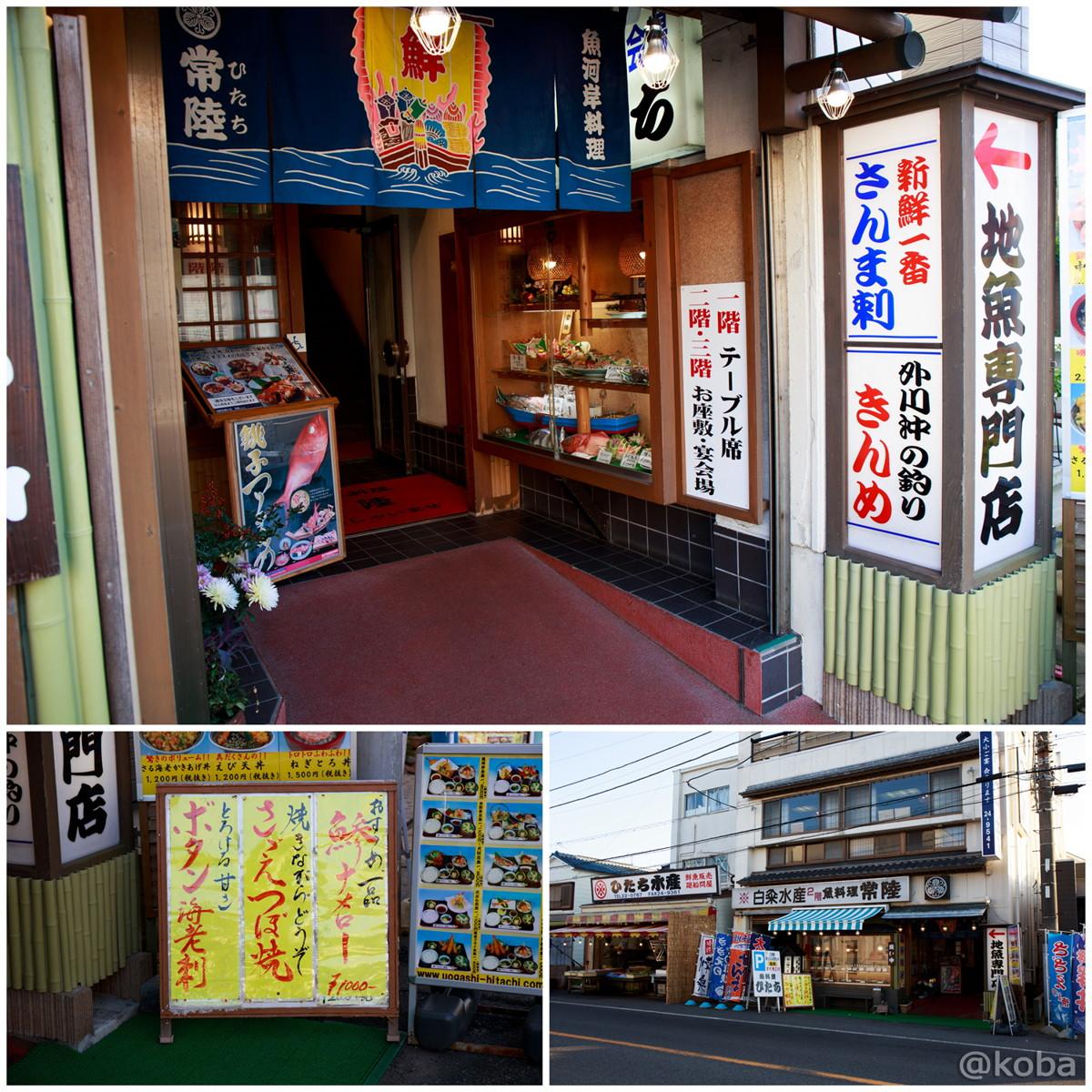 外観入り口 千葉県 銚子市 常陸(ひたち) 魚料理