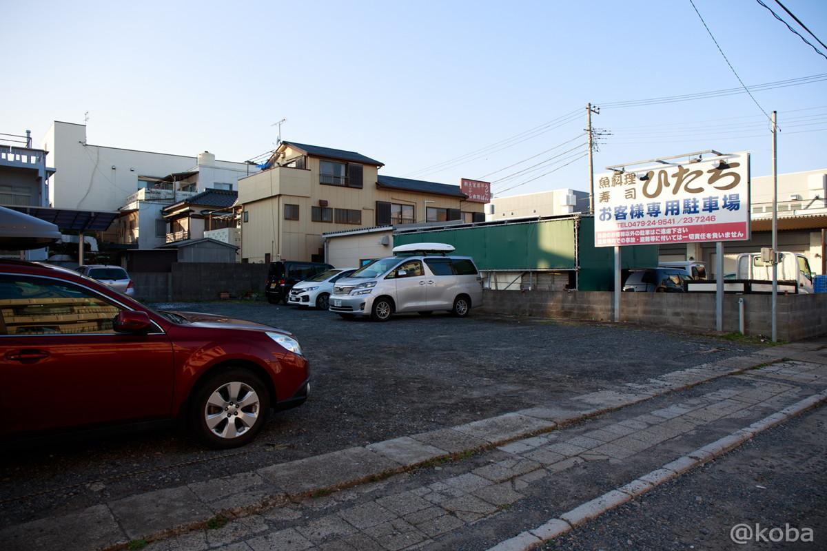 お客様専用駐車場 千葉県 銚子市 常陸(ひたち) 魚料理