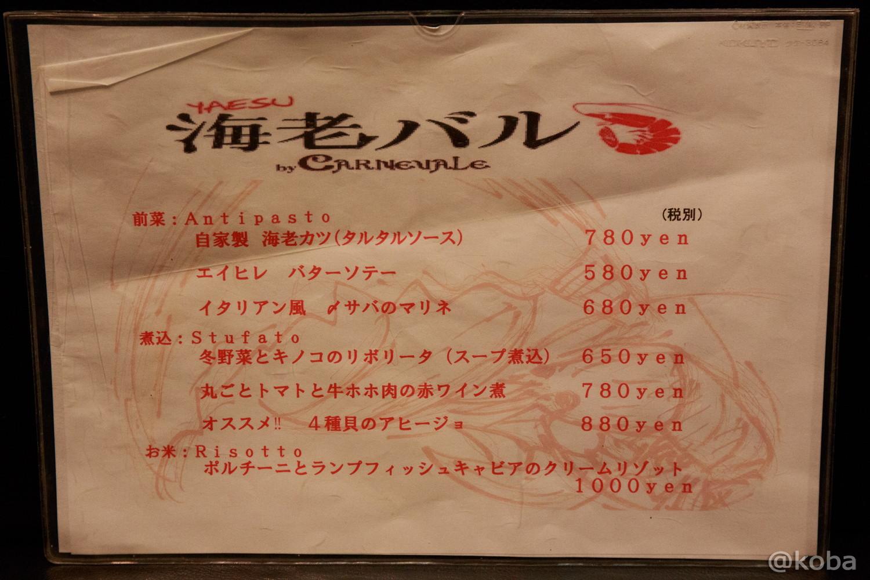 おすすめメニュー 値段 東京駅 八重洲 海老バル