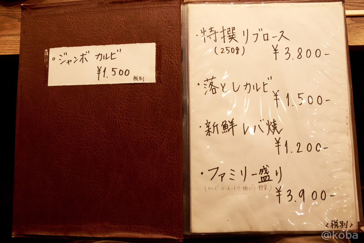 メニュー 値段 東京 大島 炭火庭 (すみびてい)