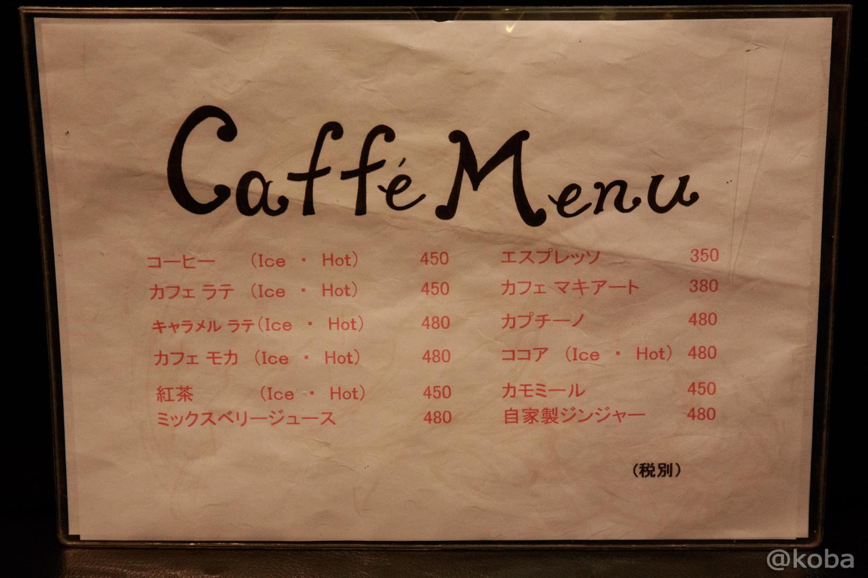 カフェ メニュー 東京駅 八重洲 海老バル
