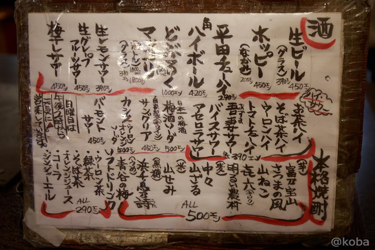 メニュー 値段 新小岩 ホルモン平田