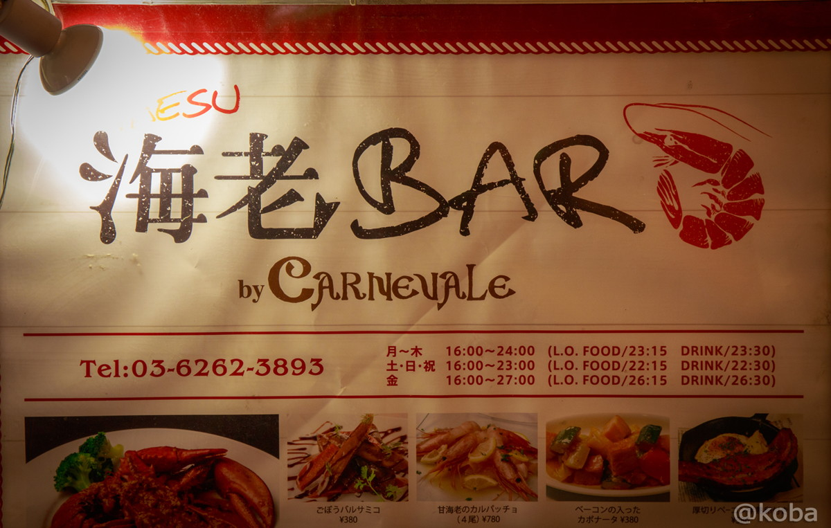 営業時間 電話番号 東京駅 YAESU海老バルby Carnevale│こばフォトブログ