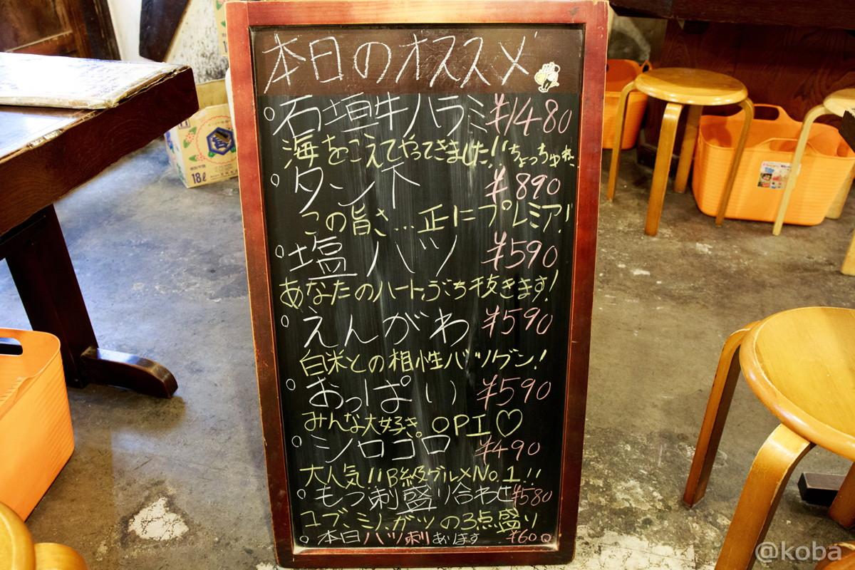 本日のおすすめメニュー 値段 新小岩 ホルモン平田