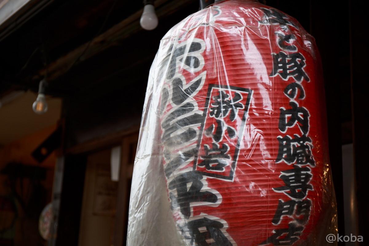 「牛と豚の内臓専門店」提灯の写真 新小岩 ホルモン平田