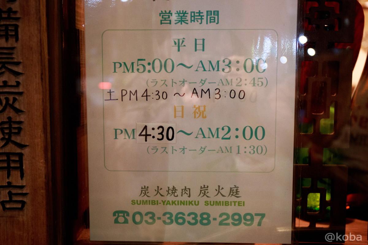 営業時間 電話番号 東京 大島 炭火庭 (すみびてい)