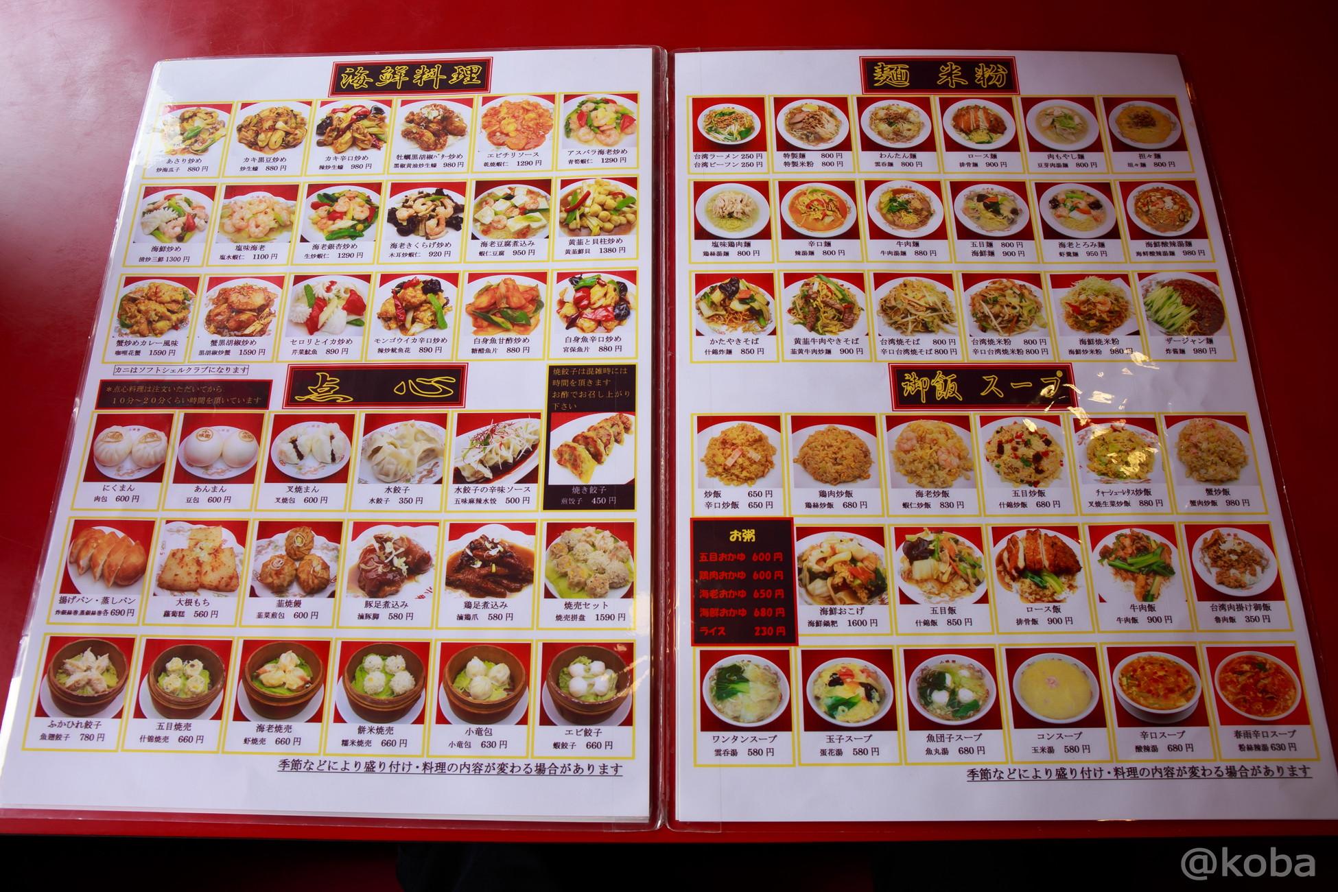 メニュー 値段 小岩 台湾料理 小味園(しょうみえん) 本店│こばフォトブログ