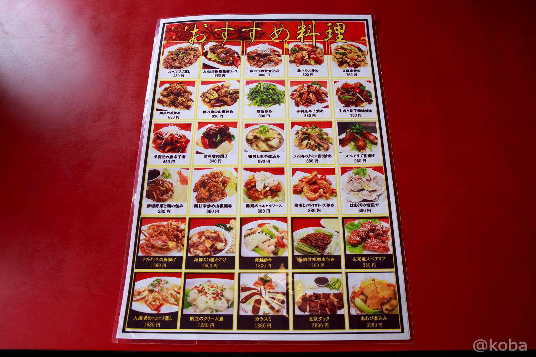 おすすめメニュー 値段 小岩 台湾料理 小味園(しょうみえん) 本店│こばフォトブログ