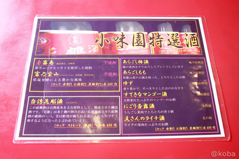 お酒メニュー 値段 小岩 台湾料理 小味園(しょうみえん) 本店│こばフォトブログ