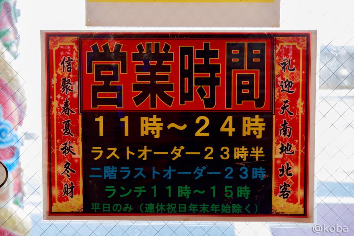 営業時間 小岩 台湾料理 小味園(しょうみえん) 本店│こばフォトブログ